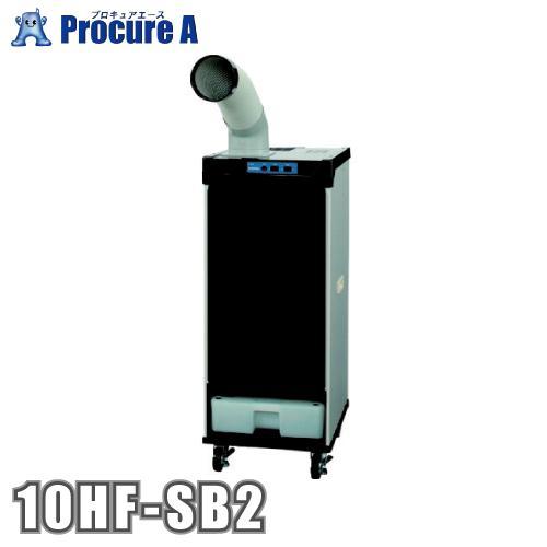 スポットクーラー 業務用 スポットエアコン 現場用 デンソー 10HF-SB2 (1口)標準型 床置きタイプ スモールドレーン首振無 三相200V