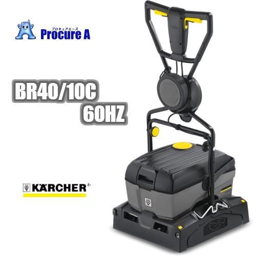ケルヒャー 業務用小型床洗浄機 手押し式小型床洗浄機 BR40/10C 60Hz グレー 452-3229  代引決済不可