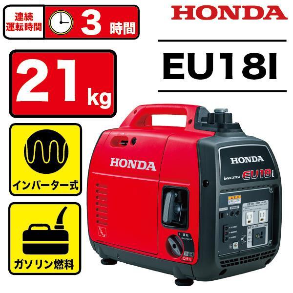 ホンダ 発電機 正弦波 インバーター搭載発電機 EU18i ハンディタイプ メーカー保証付  ※EU16iの後継品※ |procure-a