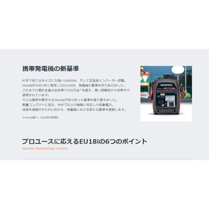 ホンダ 発電機 正弦波 インバーター搭載発電機 EU18i ハンディタイプ メーカー保証付  ※EU16iの後継品※ |procure-a|03