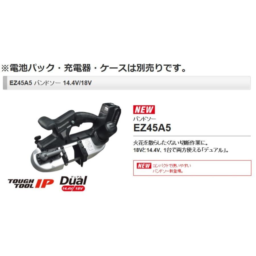 バンドソー 電動 工具 充電式 充電バンドソー ブラック パナソニック EZ45A5X-B 黒 Dual デュアル ※本体のみ※ procure-a 04