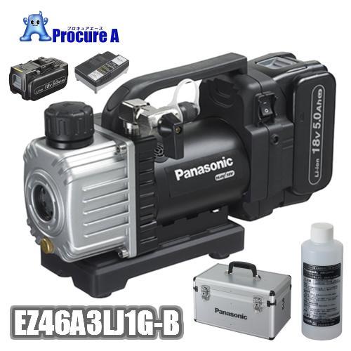 1,600円OFFクーポン対象 真空ポンプ 充電式 セット ブラック 黒 18V 5.0Ah パナソニック EZ46A3LJ1G-B