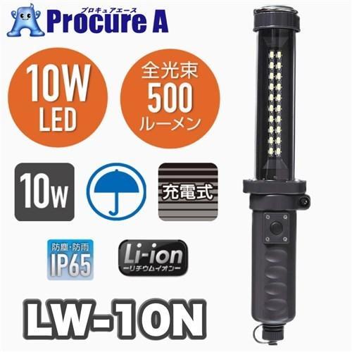 Led投光器 充電式 10w Led作業灯 ハタヤリミテッド Lw 10n 充電式ledジョーハンドランプ Ledライト Lw 10の後継品 Lw 10n プロキュアエース 通販 Yahoo ショッピング