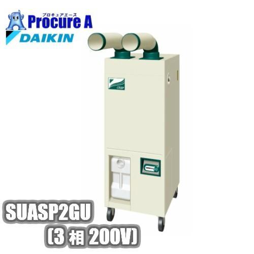 ダイキン SUASP2GU スポットエアコン 2人用(3相200V) クリスプ 代引決済不可