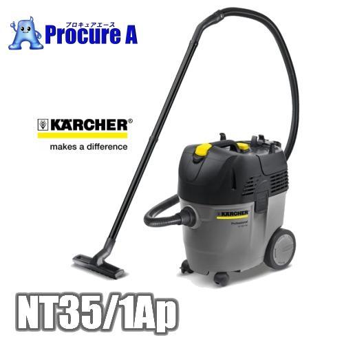 【あすつく】【送料無料】ケルヒャー NT35/1 Ap グレー 業務用乾湿両用/クリーナー(乾湿両用 掃除機)