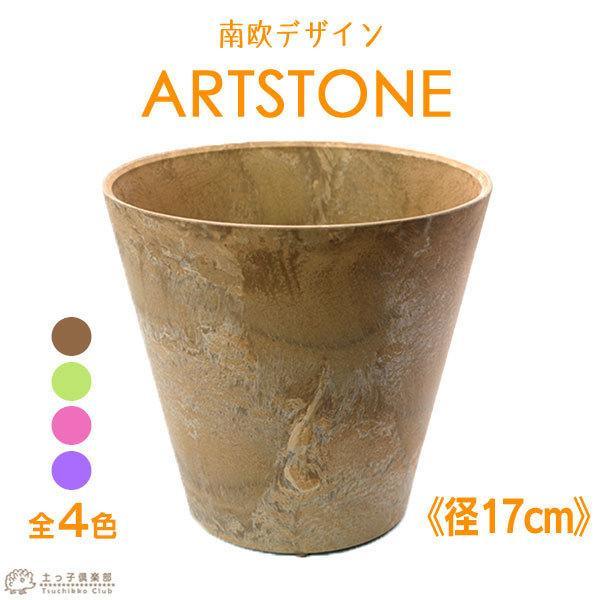 選べるカラー 『 アートストーンラウンド 』 径17cm produce87