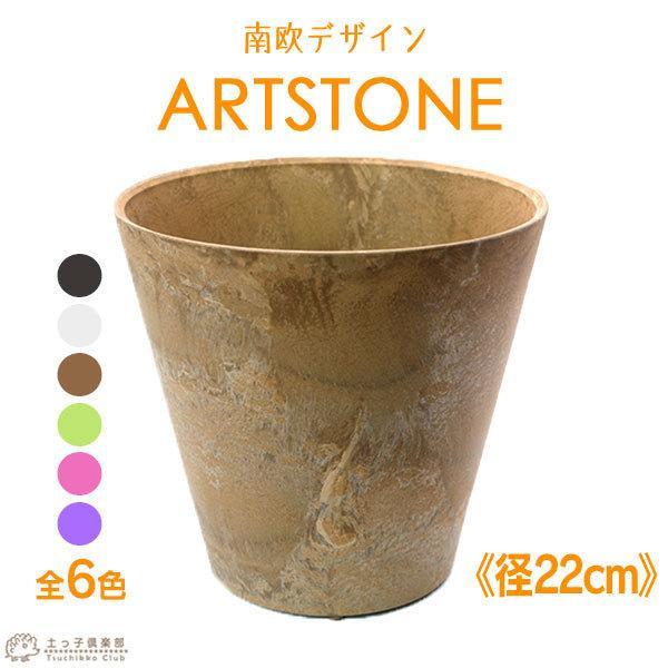 選べるカラー 『 アートストーンラウンド 』 径22cm produce87