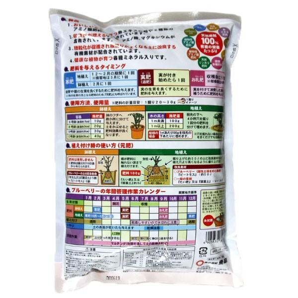 果樹・ブルーベリーの肥料 500g|produce87|03