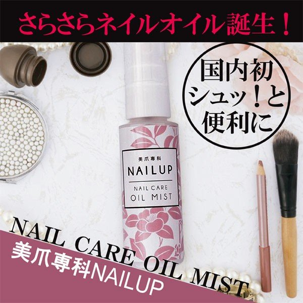 ネイルケア - ネイルオイルミストでさらさら爪保湿保護美容液 50ml - 女性に嬉しいプレゼントにも - 代引不可- product-factory-jp