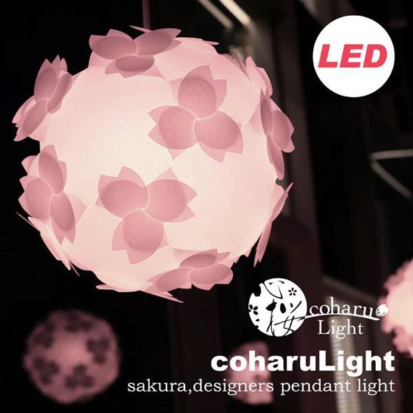 ペンダントライト - さくら色⇔電球色 LED・コード付 桜のカバーシェードランプ 本体組立出荷 - コハルライト|product-factory-jp