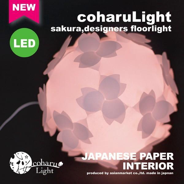 フロアライト テーブルランプ おしゃれ 照明器具 さくら色⇔電球色 LED電球付 組立式 - コハルライト|product-factory-jp|02