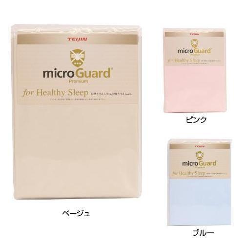 ミクロガード(R) プレミアム 掛け布団カバー ダブルロング MGP0005