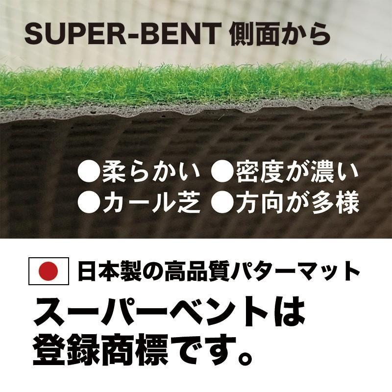 日本製 パターマット工房 45cm×5m SUPER-BENTパターマット 距離感マスターカップ付き progolf 12