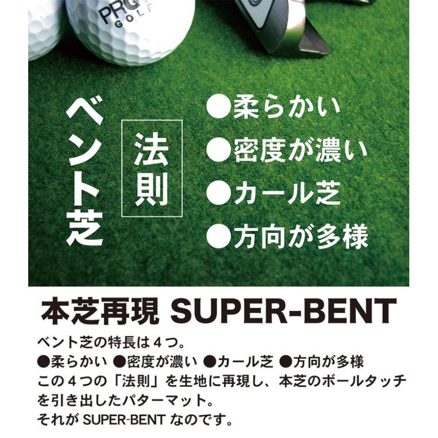 日本製 パターマット工房 45cm×5m SUPER-BENTパターマット 距離感マスターカップ付き progolf 10
