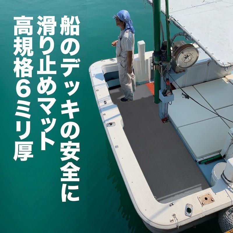 船の滑り止めマット 90cm×6m(グレー) (原反ロール)高規格6mm厚 安全用  デッキマット デッキシート 漁船 マリン PVC ゴムマット ノンスリップ|progolf|02