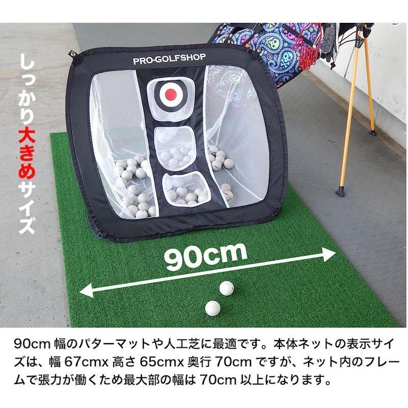 アプローチ 練習ネット PGSチッピングネット ゴルフ 練習|progolf|15