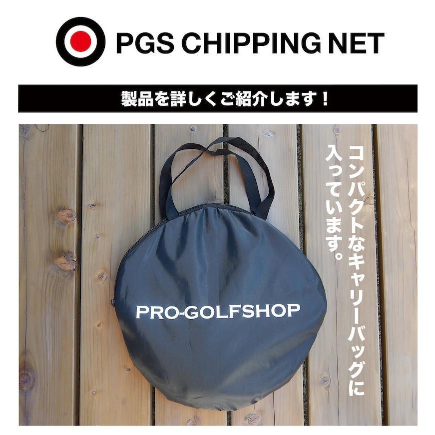 アプローチ 練習ネット PGSチッピングネット ゴルフ 練習|progolf|10