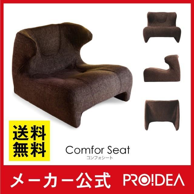 匠の腰楽座椅子 コンフォシート 座椅子 腰痛 椅子 テレワーク 在宅勤務 姿勢 骨盤 プロイデア proidea