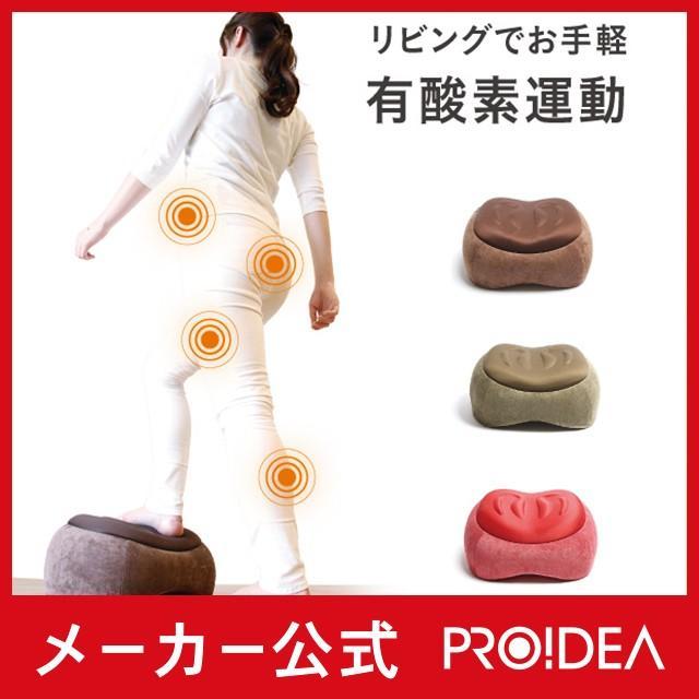 スリムルームステッパー ダイエット 器具 踏み台昇降 昇降運動 おしゃれ インテリア プロイデア|proidea
