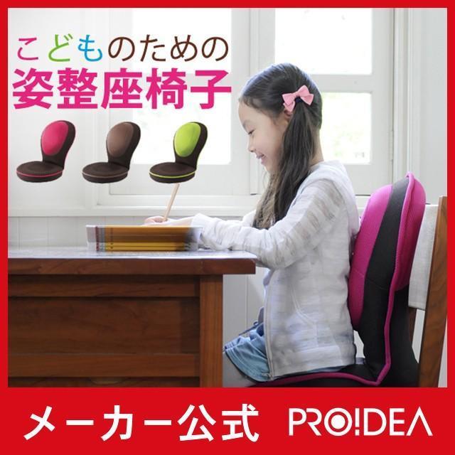 背筋がGUUUN 美姿勢座椅子 コンパクト 腰痛 姿勢 背筋 骨盤 リクライニング 受験 学習机 グーン こども用 幼児 小学生 プロイデア|proidea