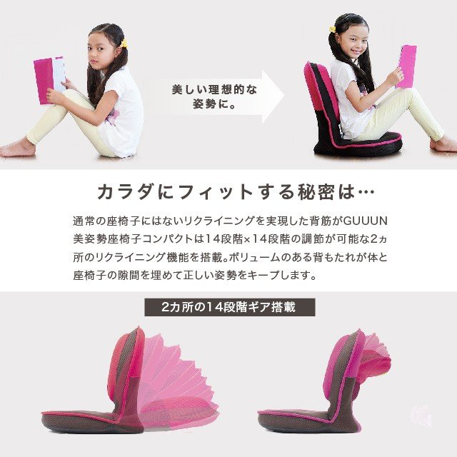 背筋がGUUUN 美姿勢座椅子 コンパクト 腰痛 姿勢 背筋 骨盤 リクライニング 受験 学習机 グーン こども用 幼児 小学生 プロイデア|proidea|04