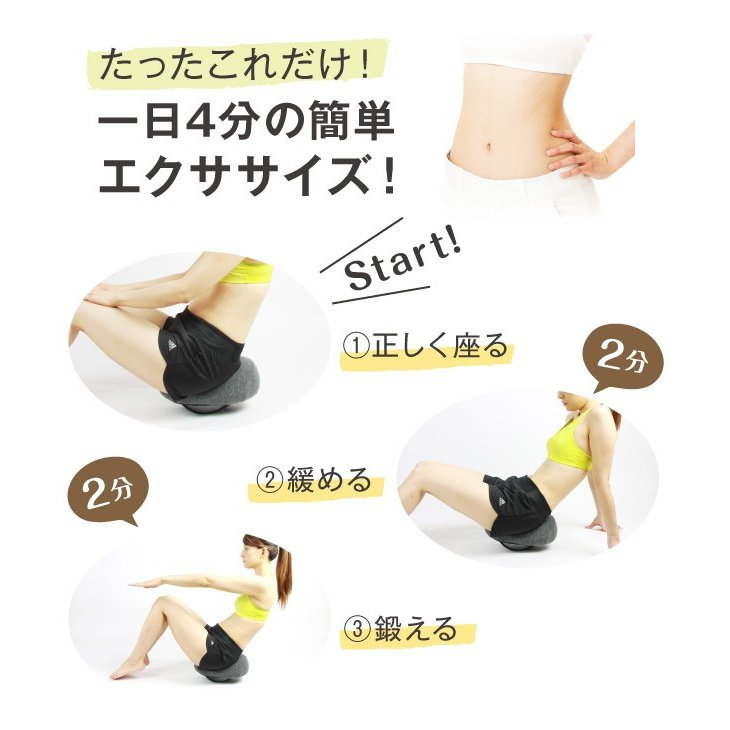コアビーンズ お腹 エクササイズ 簡単 ダイエット 器具 腹筋 マシン 腹筋エクササイズ プロイデア|proidea|15
