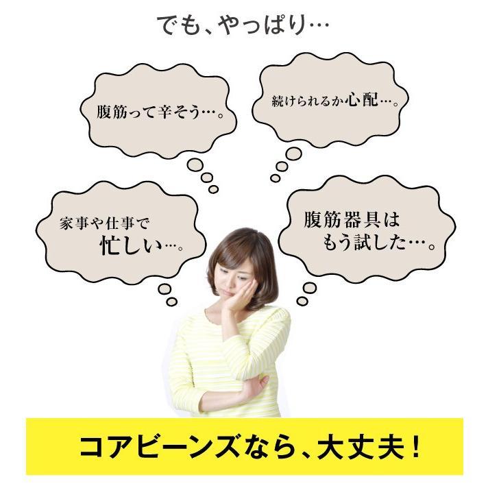 コアビーンズ お腹 エクササイズ 簡単 ダイエット 器具 腹筋 マシン 腹筋エクササイズ プロイデア|proidea|10