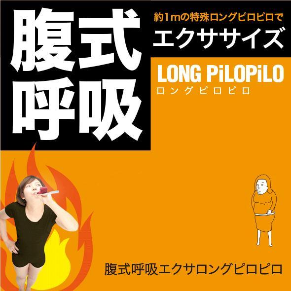 ロングピロピロ 小顔 グッズ ダイエット 器具 リフトアップ 腹式呼吸エクサ プロイデア|proidea|02
