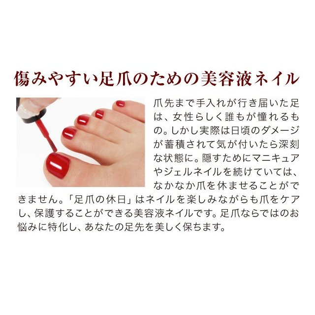 足爪の休日 水溶性ネイル 爪 美容液 ネイルケア マニキュア はがせる 速乾 プロイデア ドリーム メール便OK-1|proidea|03