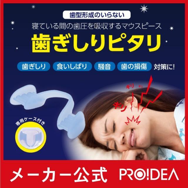 歯ぎしりピタリ 歯ぎしり 歯ぎしり防止 原因 マウスピース いびき防止 グッズ いびき対策 プロイデア 【メール便OK-2】|proidea