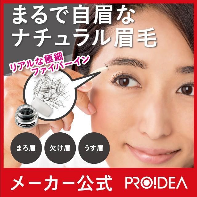 つけまゆ リアルアイブロウ 眉毛エクステ つけ眉毛 プロイデア|proidea