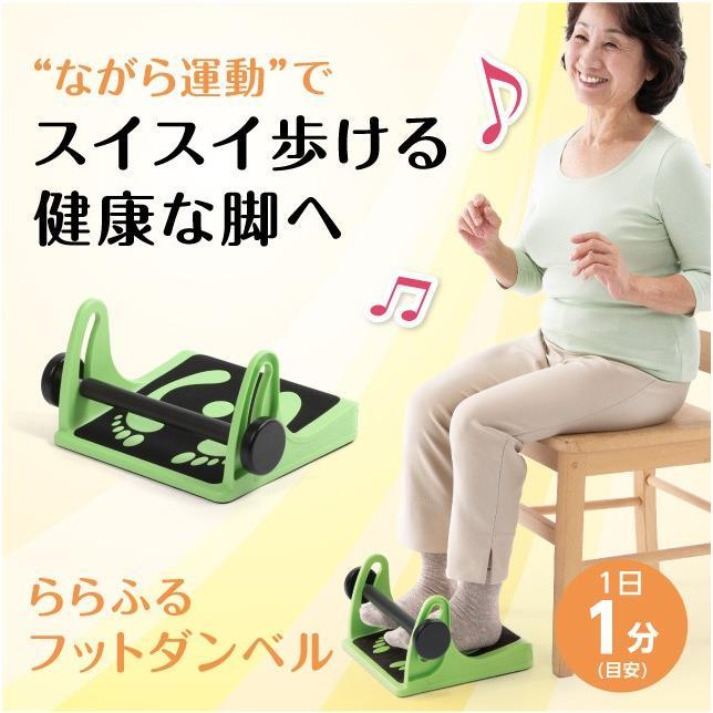 ららふる フットダンベル フレイル対策 シルバー向けトレニーニング 簡単 歩く 歩行 鍛える 足 筋肉 プロイデア proidea