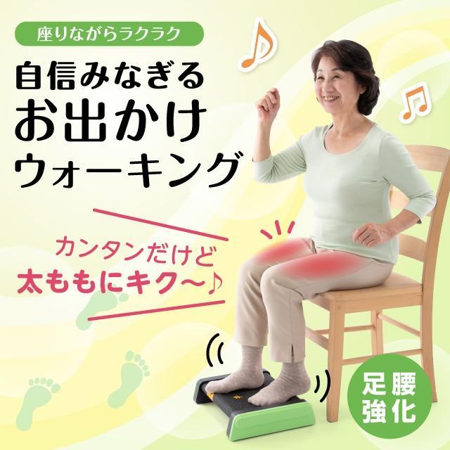 ららふる フットウォーク フレイル対策 シルバー向けトレニーニング 簡単 歩く 歩行 鍛える 足 筋肉 プロイデア proidea