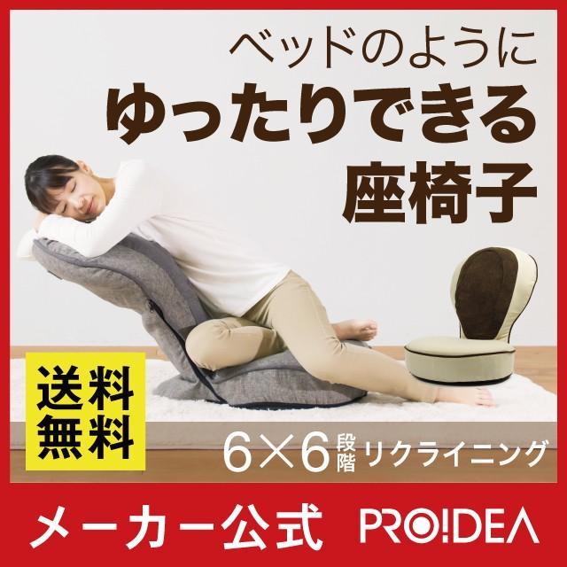 背筋がGUUUN 美姿勢座椅子プレミアム 座椅子 姿勢 腰痛 テレワーク 骨盤 リクライニング グーン プロイデア|proidea