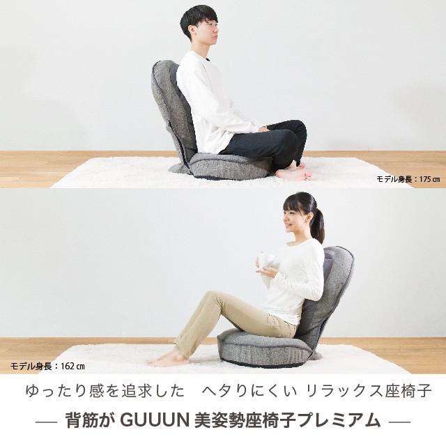 背筋がGUUUN 美姿勢座椅子プレミアム 座椅子 姿勢 腰痛 テレワーク 骨盤 リクライニング グーン プロイデア|proidea|16