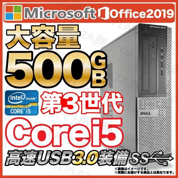 中古パソコン デスクトップパソコン MicrosoftOffice2019 Windows10 第三世代Corei5 大容量HDD500GB 4GBメモリ DVD USB3.0 DELL HP NEC 富士通 アウトレット project-a