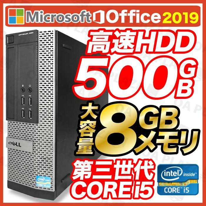 中古パソコン デスクトップパソコン 本体 デスクPC Windows10 第三世代Corei5 HDD500GB メモリ8GB Microsoftoffice2019 DVD DELL HP 等 アウトレット|project-a