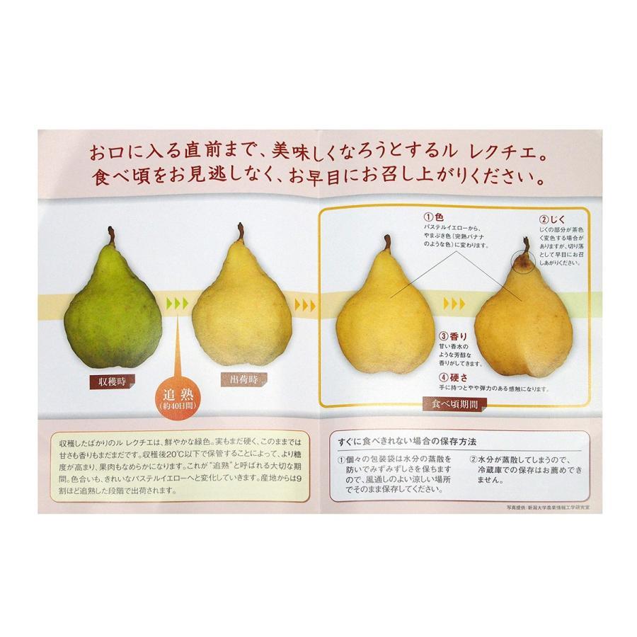 新潟県産 ル・レクチェ 2kg 6〜7玉入り(化粧箱) promart-jp 04