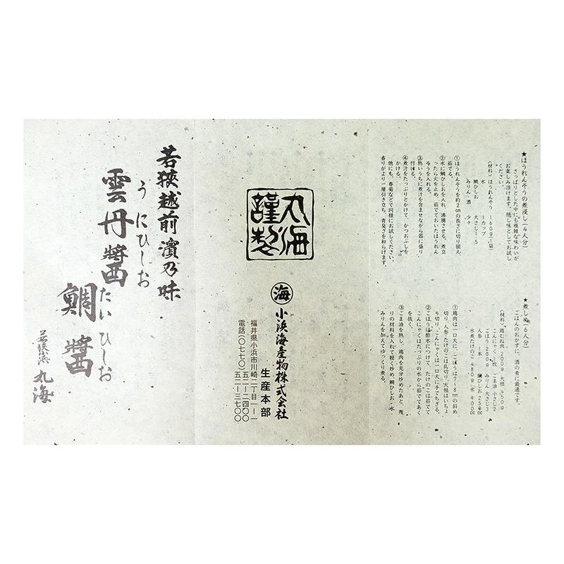 小浜特産 雲丹醤(うにひしお) 390g promart-jp 03
