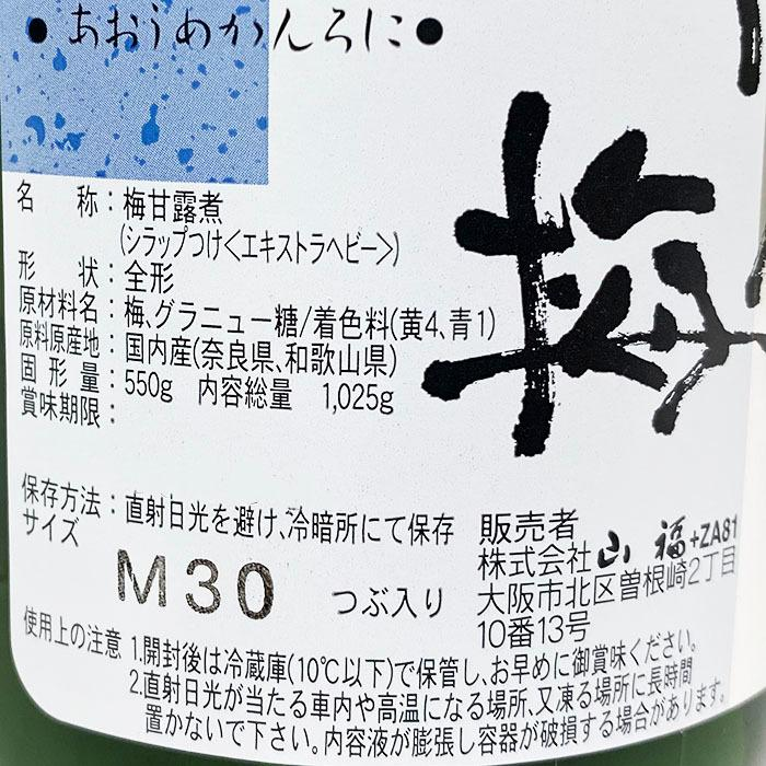国内産 青梅甘露煮 Mサイズ 30粒入り(内容総量1025g 固形量550g) promart-jp 04