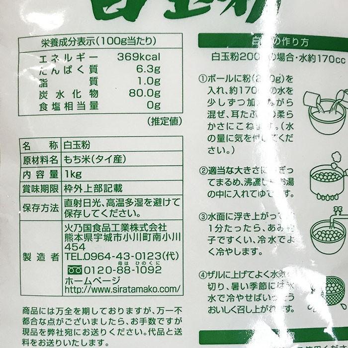 白玉粉 成分