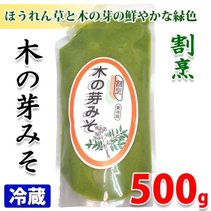 山福 割烹木の芽味噌 500g(木の芽みそ) promart-jp