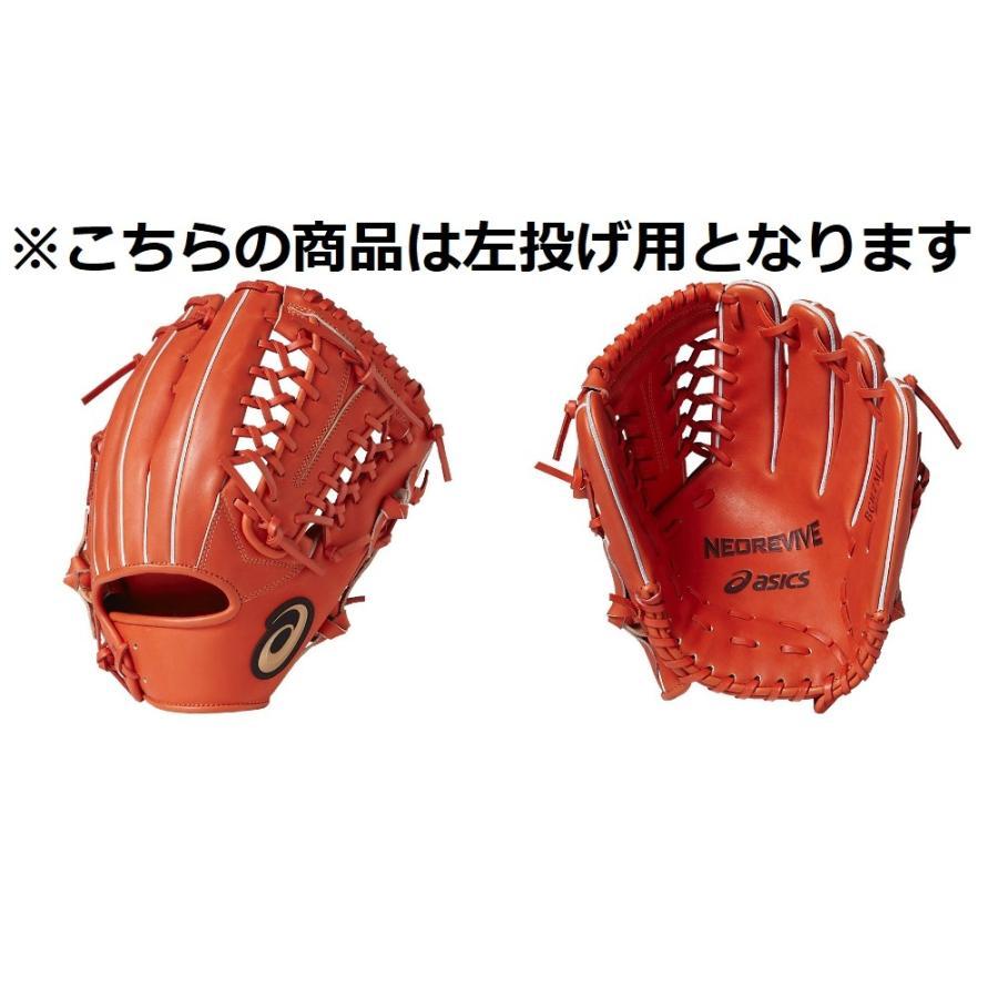 ファッション 【左投げ用】asics(アシックス) 一般硬式グラブ ネオリバイブ 内野手・外野手兼用 (22) BGH7MU, モトヨシグン 0a22a504