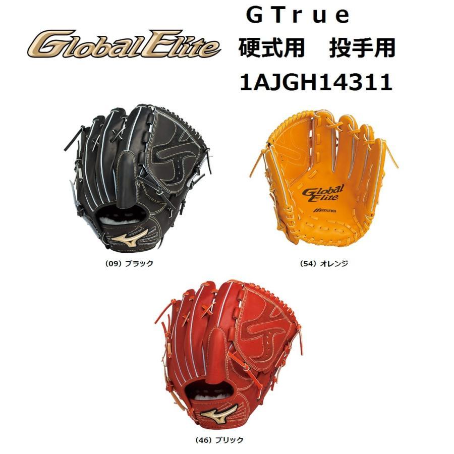 mizun(ミズノ) 一般硬式用グラブ グローバルエリート G True 【投手用】 1AJGH14311 (硬式グローブ)