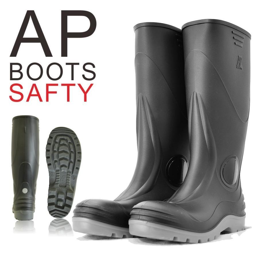 プロノ」耐油・踏抜板入りインジェクション安全長靴/ AP-Safety【年間 ...