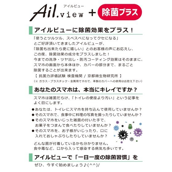 Ail.view アイルビュー スマホクリーナー除菌プラス 8ml|propre-racli|08