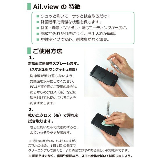 Ail.view アイルビュー スマホクリーナー除菌プラス 8ml|propre-racli|09