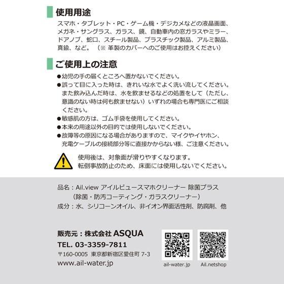 Ail.view アイルビュー スマホクリーナー除菌プラス 8ml|propre-racli|10