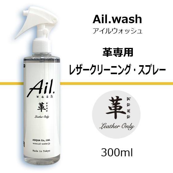 Ail.wash アイルウォッシュ 革専用レザークリーニングスプレー300ml propre-racli