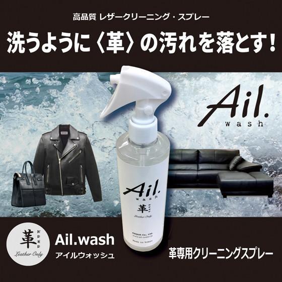 Ail.wash アイルウォッシュ 革専用レザークリーニングスプレー300ml propre-racli 02